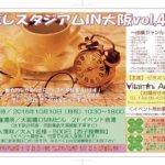 10月10日『癒しスタジアム IN 大阪 vol.45』出ます!
