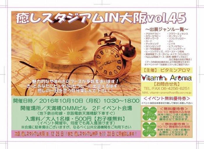 癒しスタジアム IN 大阪 vol.45