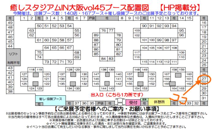 癒しスタジアム IN 大阪 vol.45 配置図