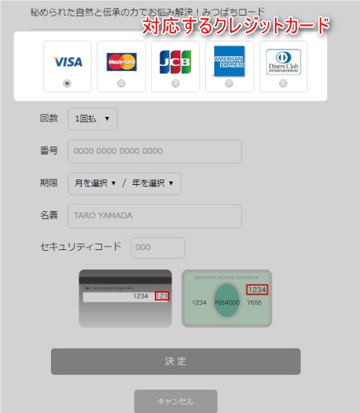 伝統爽快なた豆茶購入に使用できるクレジットカード