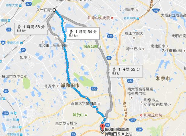 久米田駅から岸和田サービスエリアまで