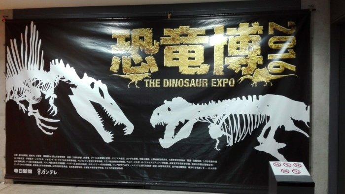 恐竜博2016は天保山大阪文化館にて