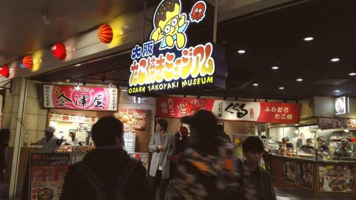 大阪たこ焼きミュージアム入口