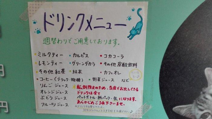 マンチカン鶴橋店のドリンクメニュー