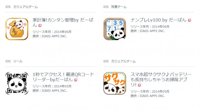 イグニスがリリースしたアプリは有名なものが多い