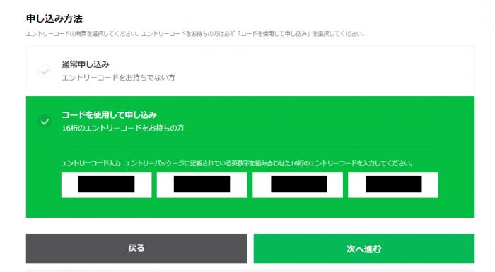 「コードを使用して申込み」に、amazonから届いたコードを入力
