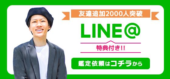 LINE@登録はコチラ